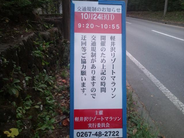 軽井沢リゾートマラソン
