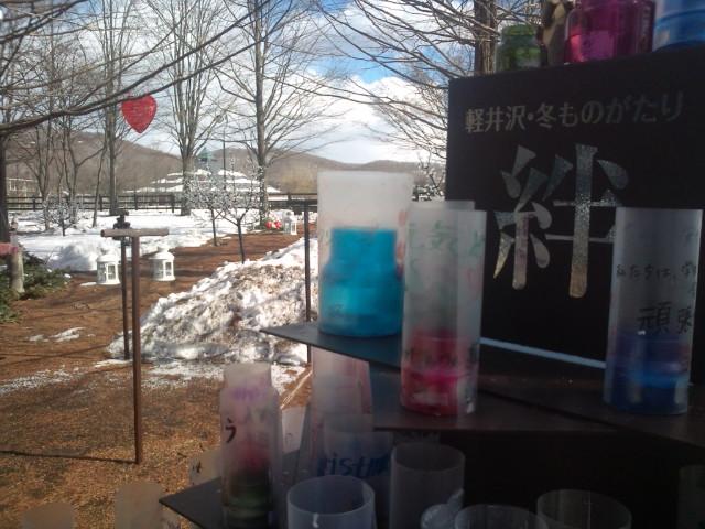 バレンタインイン軽井沢3