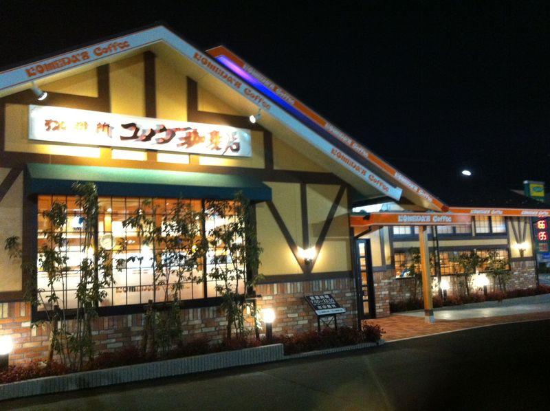 コメダ珈琲店1