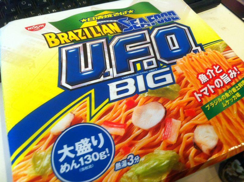 UFO ブラジル2