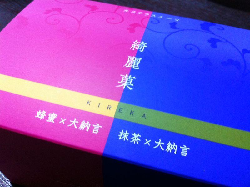 長崎土産1